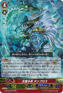Marine General of the Sky and Earth, Lambros