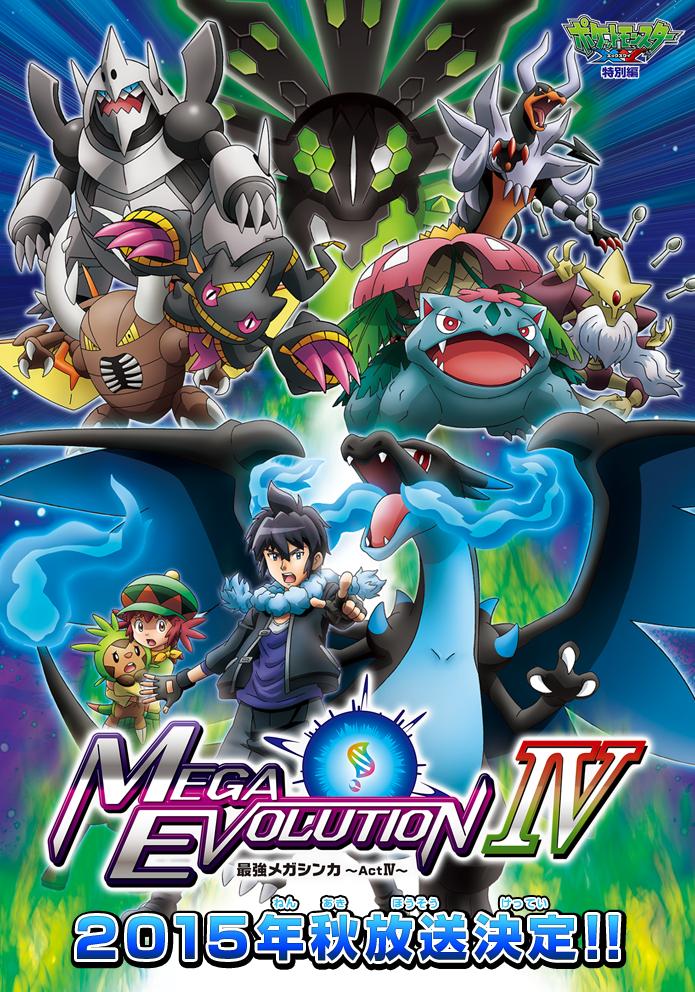 Poster_Mega_Evolution_Special_IV